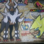 CoroCoro Dec 2013 Mega Houndoom & Mega Manectric