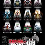 Pokemon XY Movie Poster Japanese