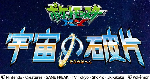 Pokémon XY Anime To Premier This July In Japanese Planetarium
