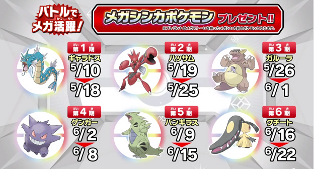 Pokemon Centers Japan Mega Pokemon Events