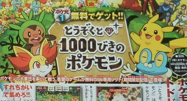 The Band of Thieves & 1000 Pokemon